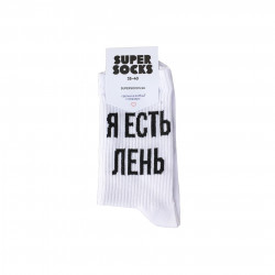 Носки SUPER SOCKS Я Есть...