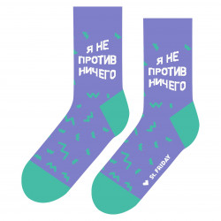 Носки St.Friday Socks Я не...