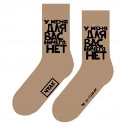 Носки St.Friday Socks У...