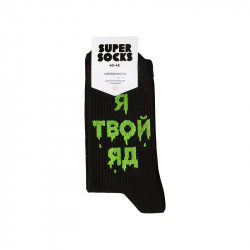Носки SUPER SOCKS Я Твой Яд...