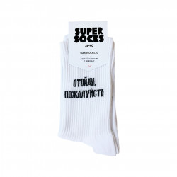 Носки SUPER SOCKS Отойдите,...