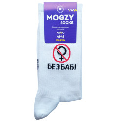 Носки Mogzy Socks Без баб...