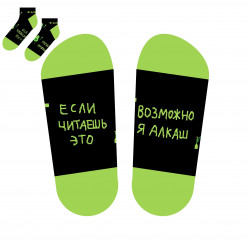 Носки St.Friday Socks Если...