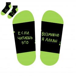 Носки St.Friday Socks Если...