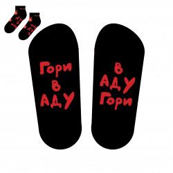 Носки St.Friday Socks Гори...