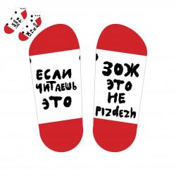 Носки St.Friday Socks А мы...