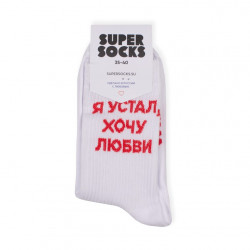 Носки SUPER SOCKS Я Устал...