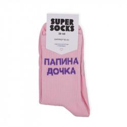 Носки SUPER SOCKS Папина...